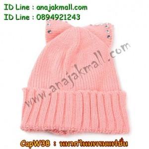 CapW38-03 หมวกไหมพรมแฟชั่น สีชมพู