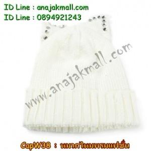 CapW38-04 หมวกไหมพรมแฟชั่น สีขาว เป็นหมวกไหมพรมแฟชั่นเกาหลี ผูกโบว์ตกแต่งน่ารัก ๆ สไตล์เกาหลี ขนาดรอบหัว 57-60 ซม. (ขนาดคลาดเคลื่อน เพิ่ม/ลบ 2-3 ซม.)