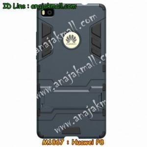 M1867-03 เคสทูโทน Huawei P8 สีดำ