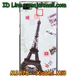 M1878-07 เคสแข็ง Xiaomi Mi 3 ลายหอไอเฟล V