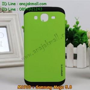 M1910-01 เคสทูโทน Samsung Mega 5.8 สีเขียว