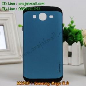 M1910-05 เคสทูโทน Samsung Mega 5.8 สีฟ้าเขียว