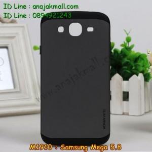 M1910-06 เคสทูโทน Samsung Mega 5.8 สีเทา