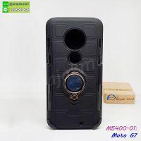 M5400 เคสเหน็บเอวกันกระแทก Moto G7 สีดำ
