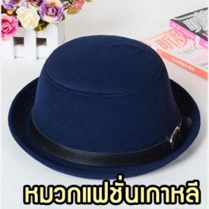 CapW34-09 หมวกทรงโบว์เลอร์ สีน้ำเงินเข้ม