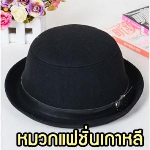 CapW34-10 หมวกทรงโบว์เลอร์ สีดำ