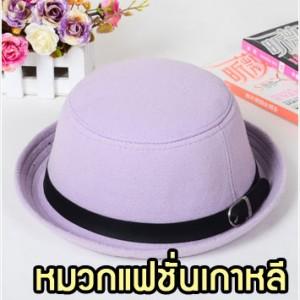 CapW34-12 หมวกทรงโบว์เลอร์ สีม่วง