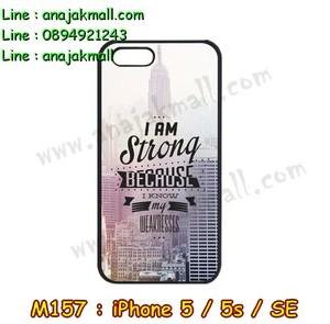 M157-08 เคสขอบยาง iPhone 5/5S/SE ลาย Strong