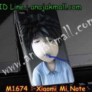 M1674-10 เคสแข็ง Xiaomi Mi Note ลาย Boy