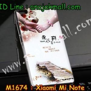 M1674-14 เคสแข็ง Xiaomi Mi Note ลาย Give Up