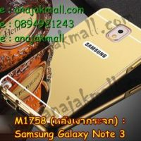 M1758-06 เคสอลูมิเนียม Samsung Galaxy Note 3 หลังกระจก สีทอง