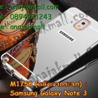 M1758-07 เคสอลูมิเนียม Samsung Galaxy Note 3 หลังกระจก สีเงิน