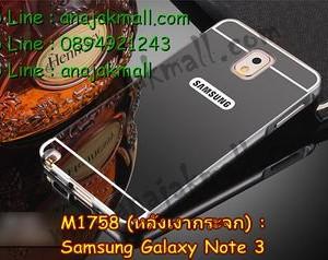 M1758-08 เคสอลูมิเนียม Samsung Galaxy Note 3 หลังกระจก สีดำ