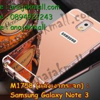 M1758-09 เคสอลูมิเนียม Samsung Galaxy Note 3 หลังกระจก สีทองชมพู