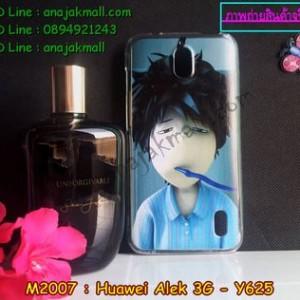 M2007-04 เคสแข็ง Huawei Alek 3G - Y625 ลาย Boy