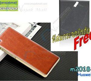 M2018-01 เคสอลูมิเนียม Huawei P8 สีน้ำตาล