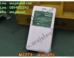 M2273-02 เคสฝาพับโชว์เบอร์ Vivo Y51 สีชมพูอ่อน