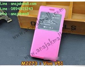 M2273-03 เคสฝาพับโชว์เบอร์ Vivo Y51 สีกุหลาบชมพู
