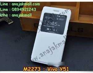 M2273-04 เคสฝาพับโชว์เบอร์ Vivo Y51 สีขาว