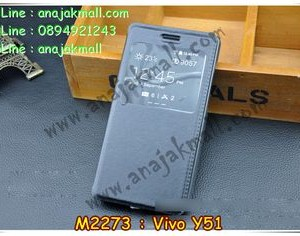 M2273-05 เคสฝาพับโชว์เบอร์ Vivo Y51 สีดำ