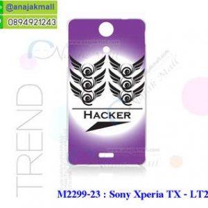 M2299-23 เคสยาง Sony Xperia TX ลาย Hacker