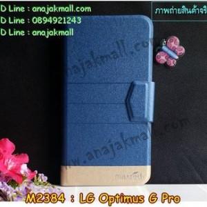 M2384-04 เคสหนังฝาพับ LG Optimus G Pro สีน้ำเงิน