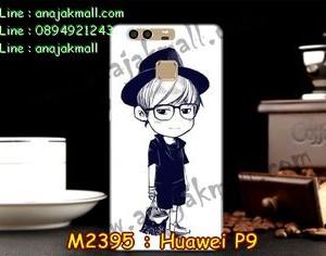 M2395-02 เคสยาง Huawei P9 ลาย Share Two