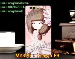 M2395-03 เคสยาง Huawei P9 ลาย Losya