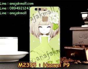 M2395-04 เคสยาง Huawei P9 ลายกรีเซริน