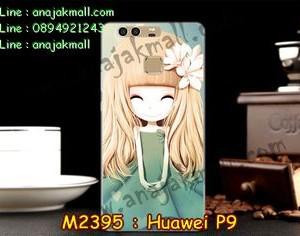 M2395-05 เคสยาง Huawei P9 ลาย Malka