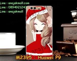 M2395-06 เคสยาง Huawei P9 ลาย Crisimy