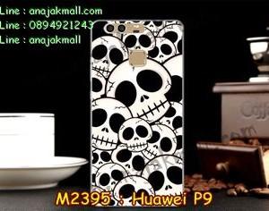 M2395-10 เคสยาง Huawei P9 ลาย Skull II