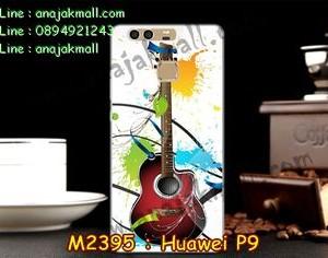 M2395-11 เคสยาง Huawei P9 ลาย Guitar