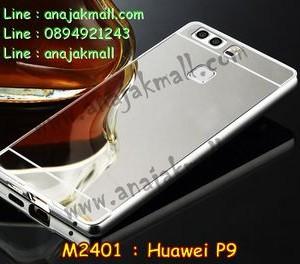 M2401-02 เคสอลูมิเนียม Huawei P9 หลังกระจก สีเงิน