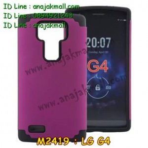 M2419-03 เคสทูโทน LG G4 สีม่วง