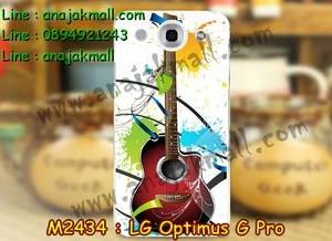 M2434-07 เคสแข็ง LG Optimus G Pro ลาย Guitar