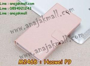 M2468-02 เคสฝาพับ Huawei P9 สีชมพูอ่อน