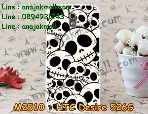M2510-08 เคสแข็ง HTC Desire 526G ลาย Skull II