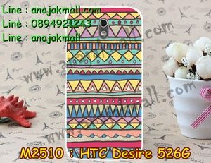 M2510-09 เคสแข็ง HTC Desire 526G ลาย Graphic IV