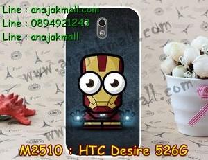 M2510-12 เคสแข็ง HTC Desire 526G ลาย Iron Man IV