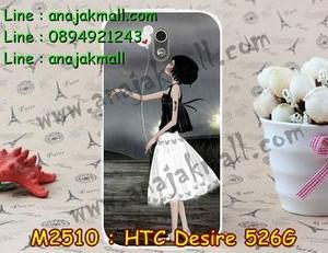 M2510-13 เคสแข็ง HTC Desire 526G ลาย G-Rain
