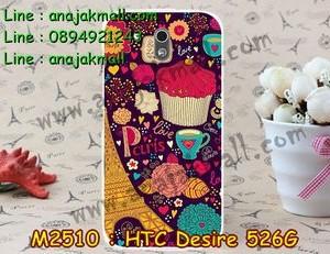 M2510-17 เคสแข็ง HTC Desire 526G ลาย Paris XI