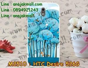 M2510-18 เคสแข็ง HTC Desire 526G ลาย Blue Tree