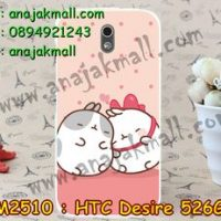 M2510-21 เคสแข็ง HTC Desire 526G ลาย MuLong