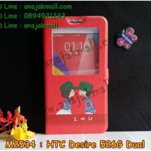 M2534-02 เคสโชว์เบอร์ HTC Desire 526G ลาย Love U