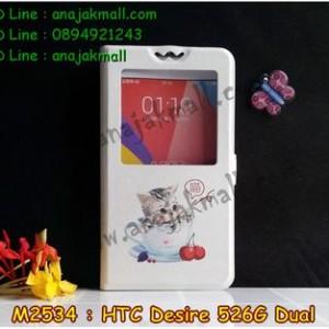 M2534-03 เคสโชว์เบอร์ HTC Desire 526G ลาย Sweet Time