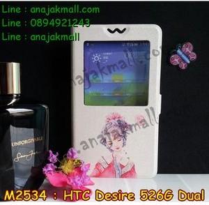 M2534-05 เคสโชว์เบอร์ HTC Desire 526G ลาย Kimju