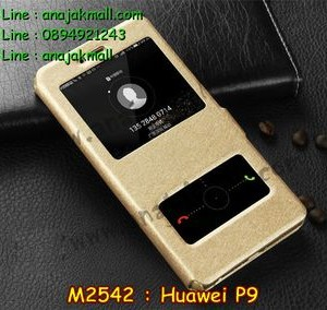 M2542-01 เคสโชว์เบอร์ Huawei P9 สีทอง