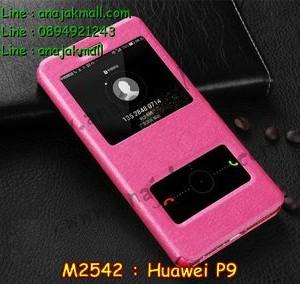 M2542-02 เคสโชว์เบอร์ Huawei P9 สีชมพู