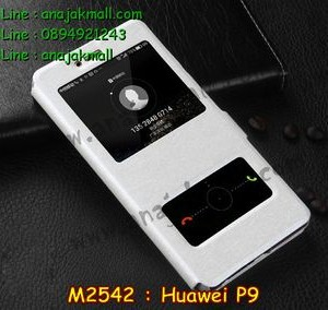 M2542-03 เคสโชว์เบอร์ Huawei P9 สีขาว